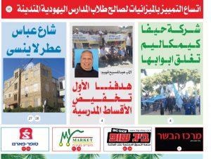 Haifa381.indd