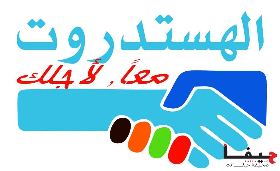 הסתדרות לוגו (1) (3)