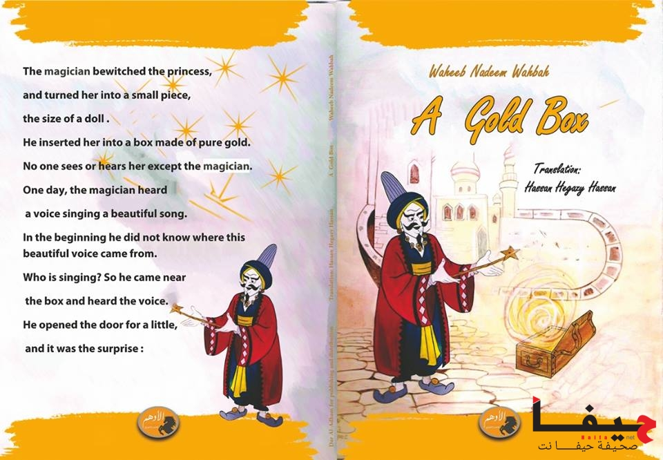 A Gold Box