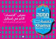 IslamicArt_555_FB_cover_AR