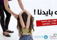 حملة الاطفال