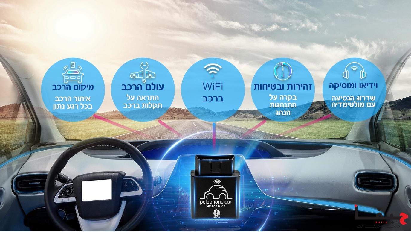 Pelephone Car الجيل الجديد من السيارات الذكية (2)