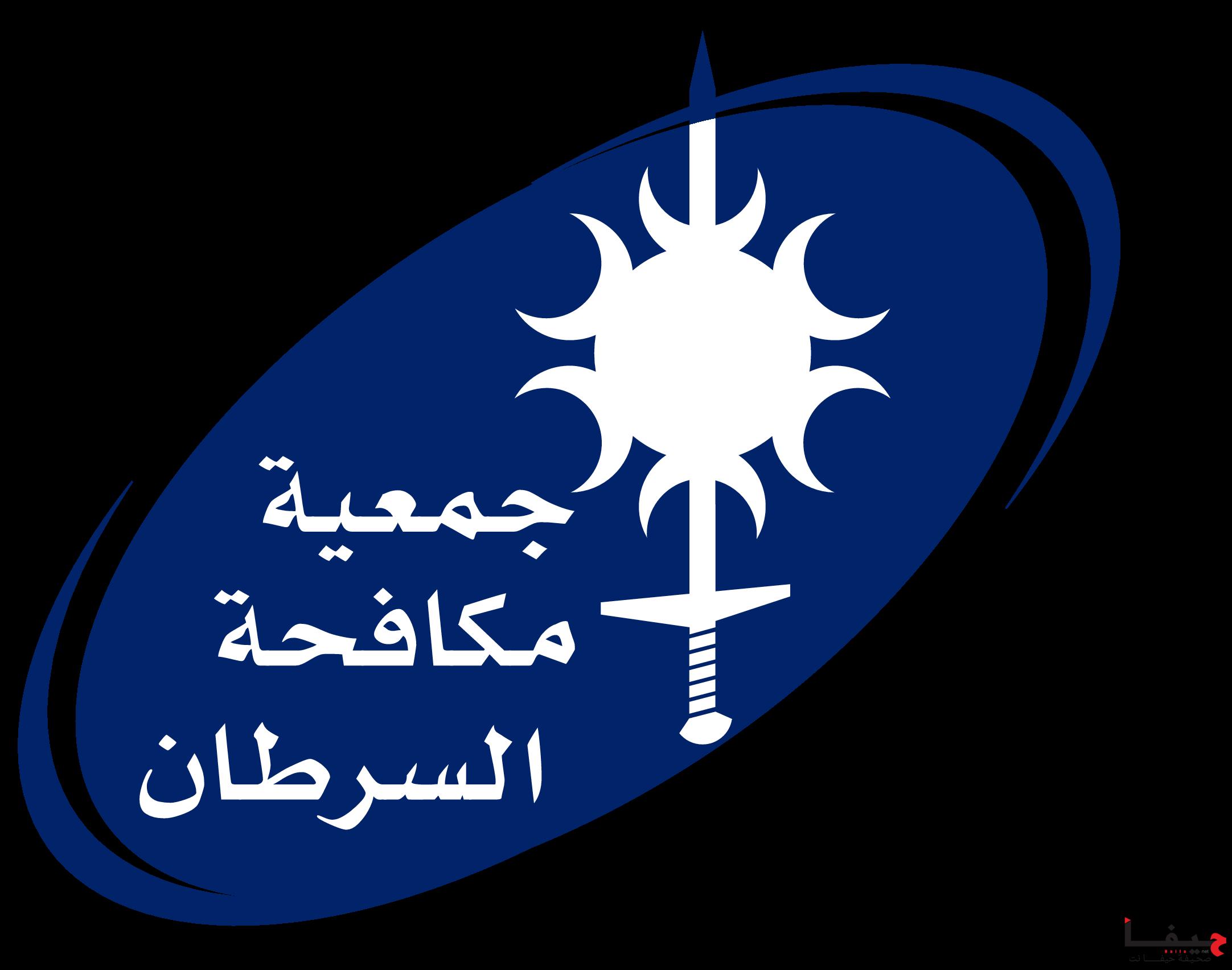 לוגו האגודה בערבית