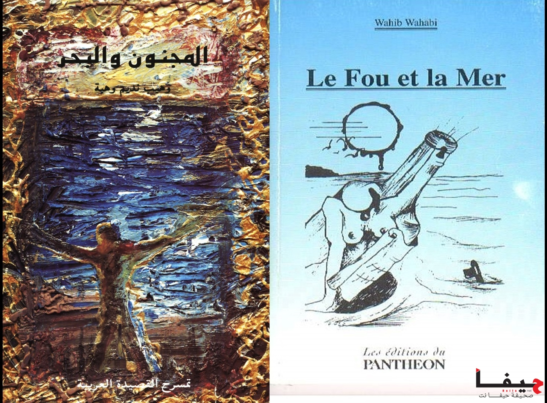 بالعربية والفرنسية