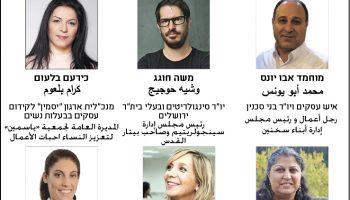 مؤتمر الاقتصاد في المجتمع العربي لـ TheMarker وبنك لئومي يشمل حلقة خاصة في موضوع خلق الفرص في الرياضة