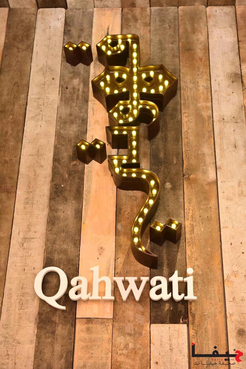 qahwati-40