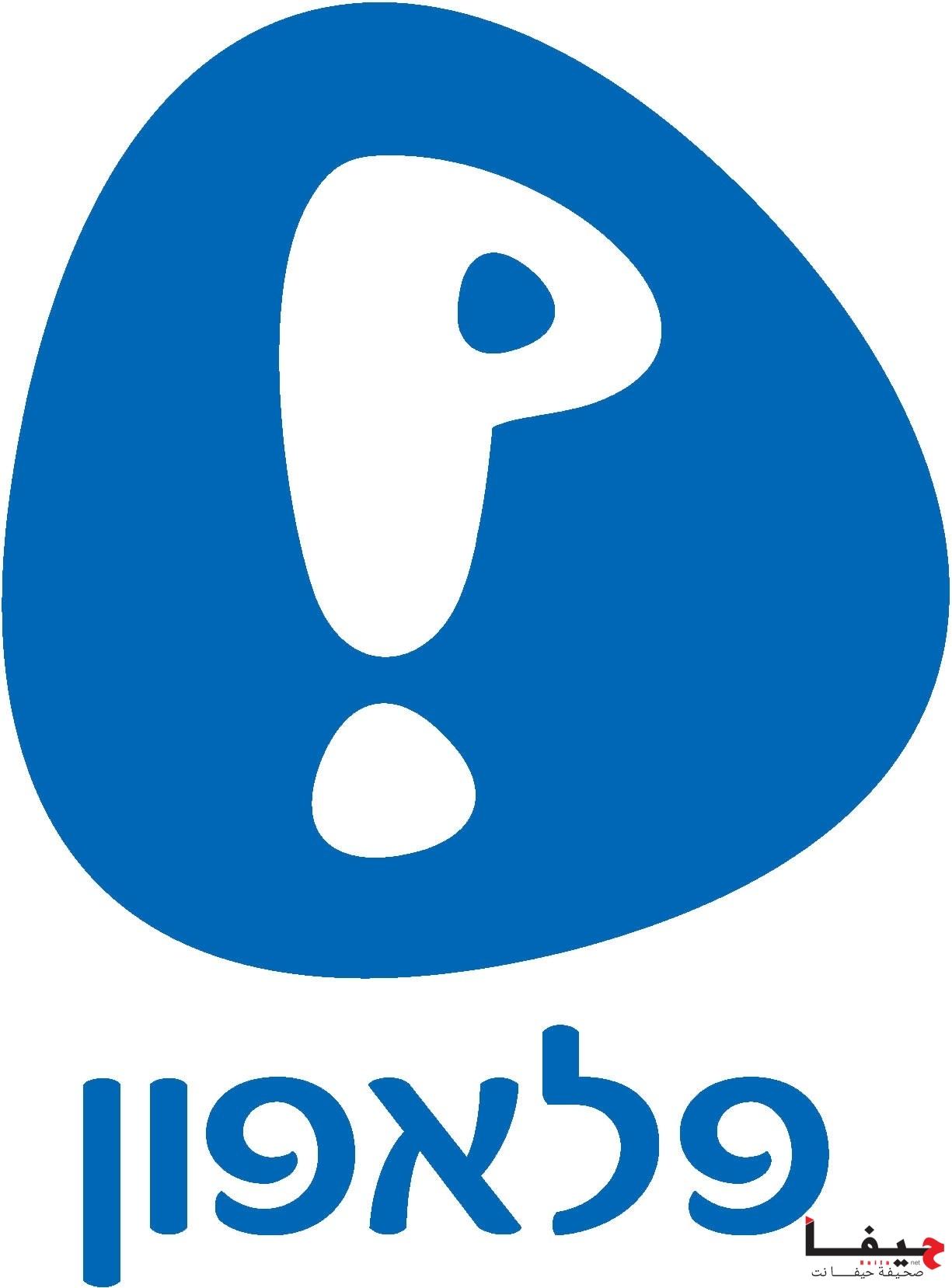 לוגו - פלאפון